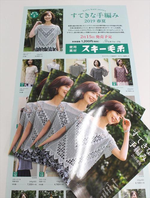 すてきな手編み春号情報!_e0219061_14230589.jpg