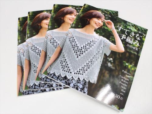 すてきな手編み2019春夏講評発売中です!_e0219061_14230834.jpg