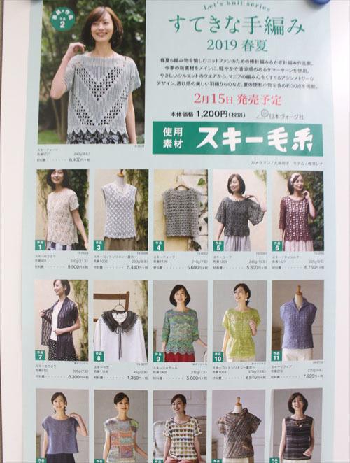 すてきな手編み春号情報!_e0219061_14231051.jpg