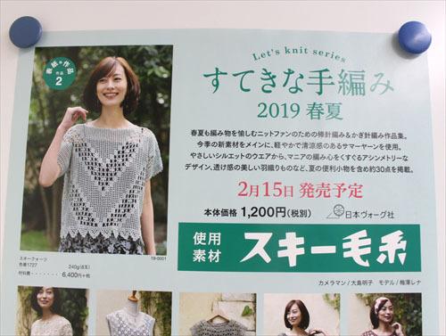 すてきな手編み春号情報!_e0219061_14231601.jpg