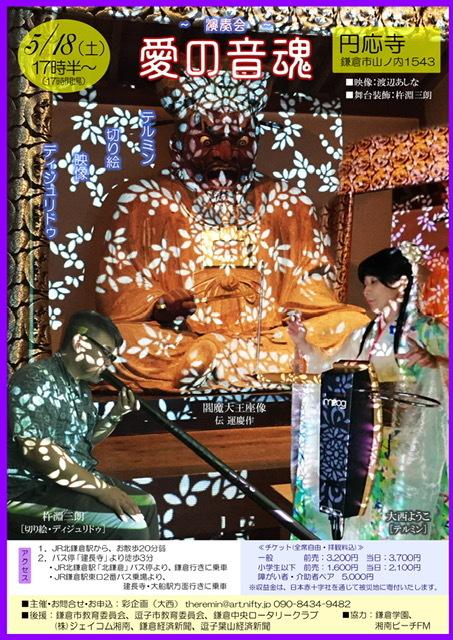 テルミンで奏でる大西ようこの「愛の音魂」5・18円応寺_c0014967_09165221.jpg
