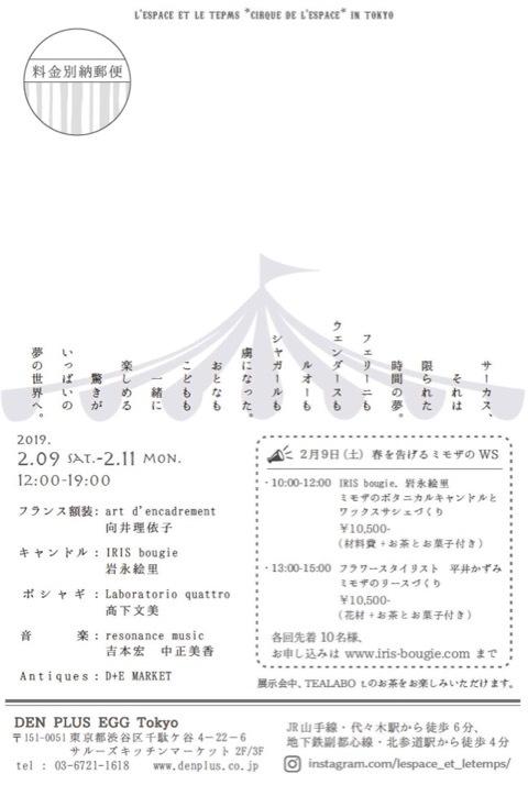 L\'espace et le temps @ Tokyo_b0052772_08575962.jpg