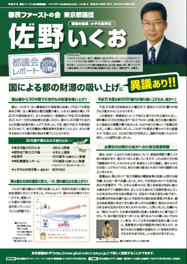 都議会レポートNo.6初春号発行_f0059673_21191585.jpg