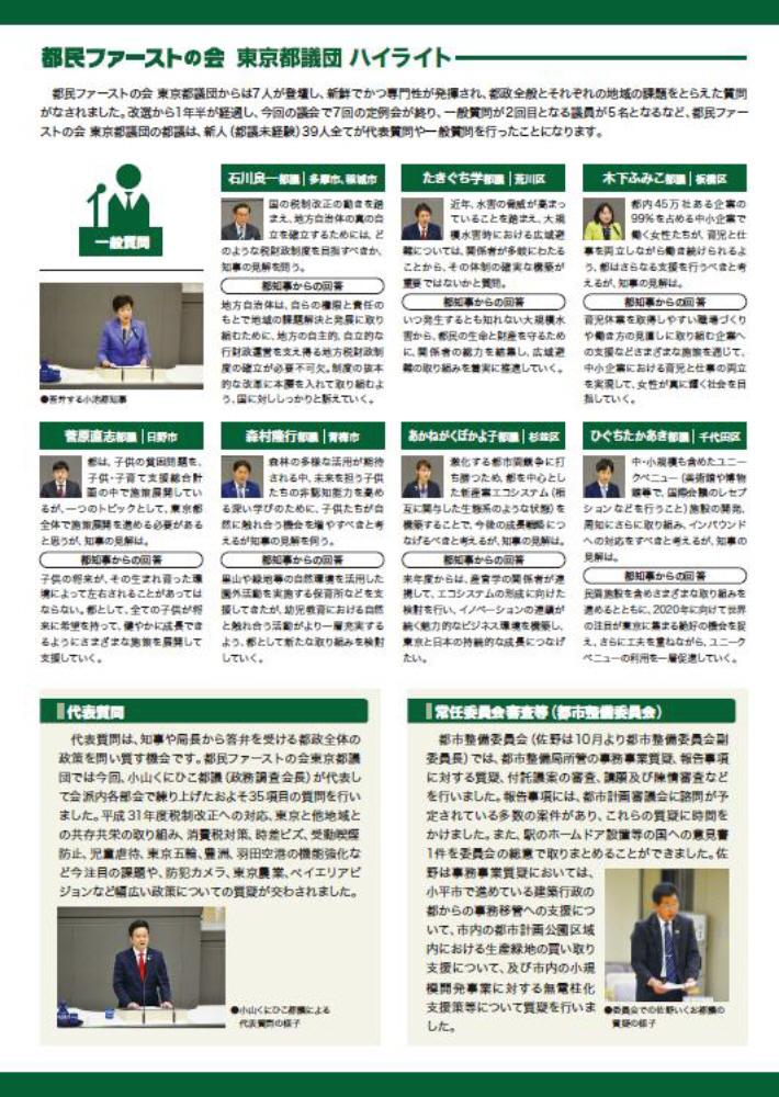 都議会レポートNo.6初春号発行_f0059673_21194304.jpg