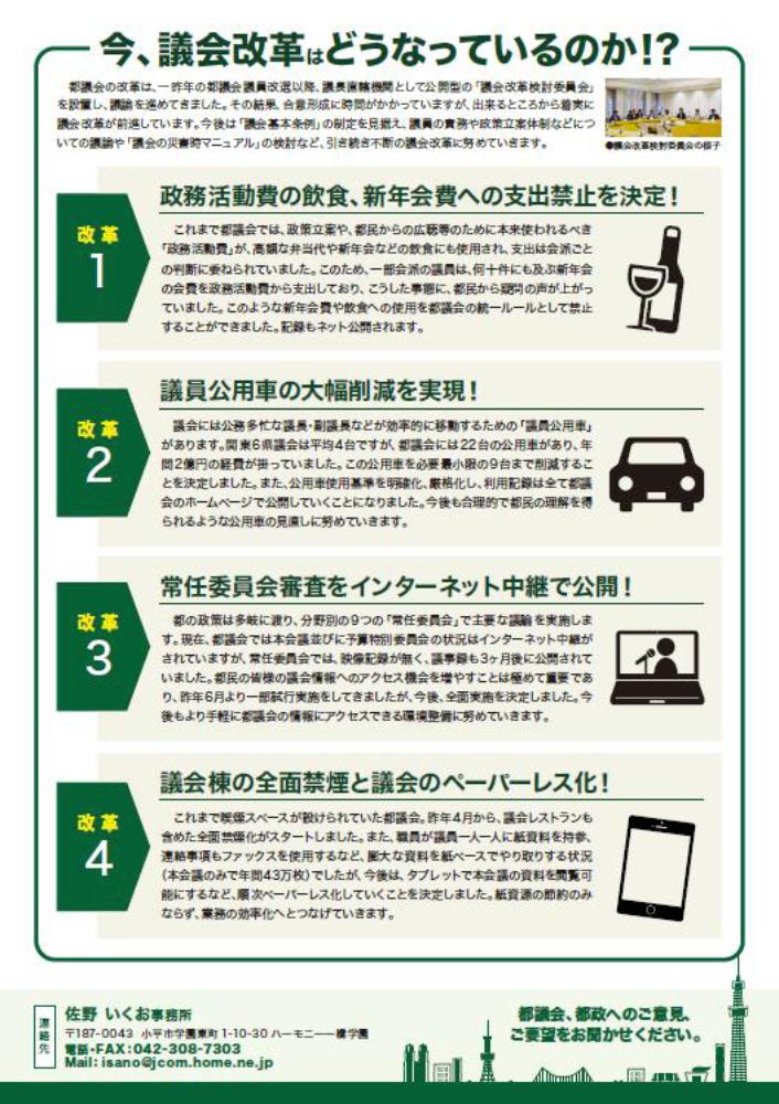 都議会レポートNo.6初春号発行_f0059673_21195536.jpg