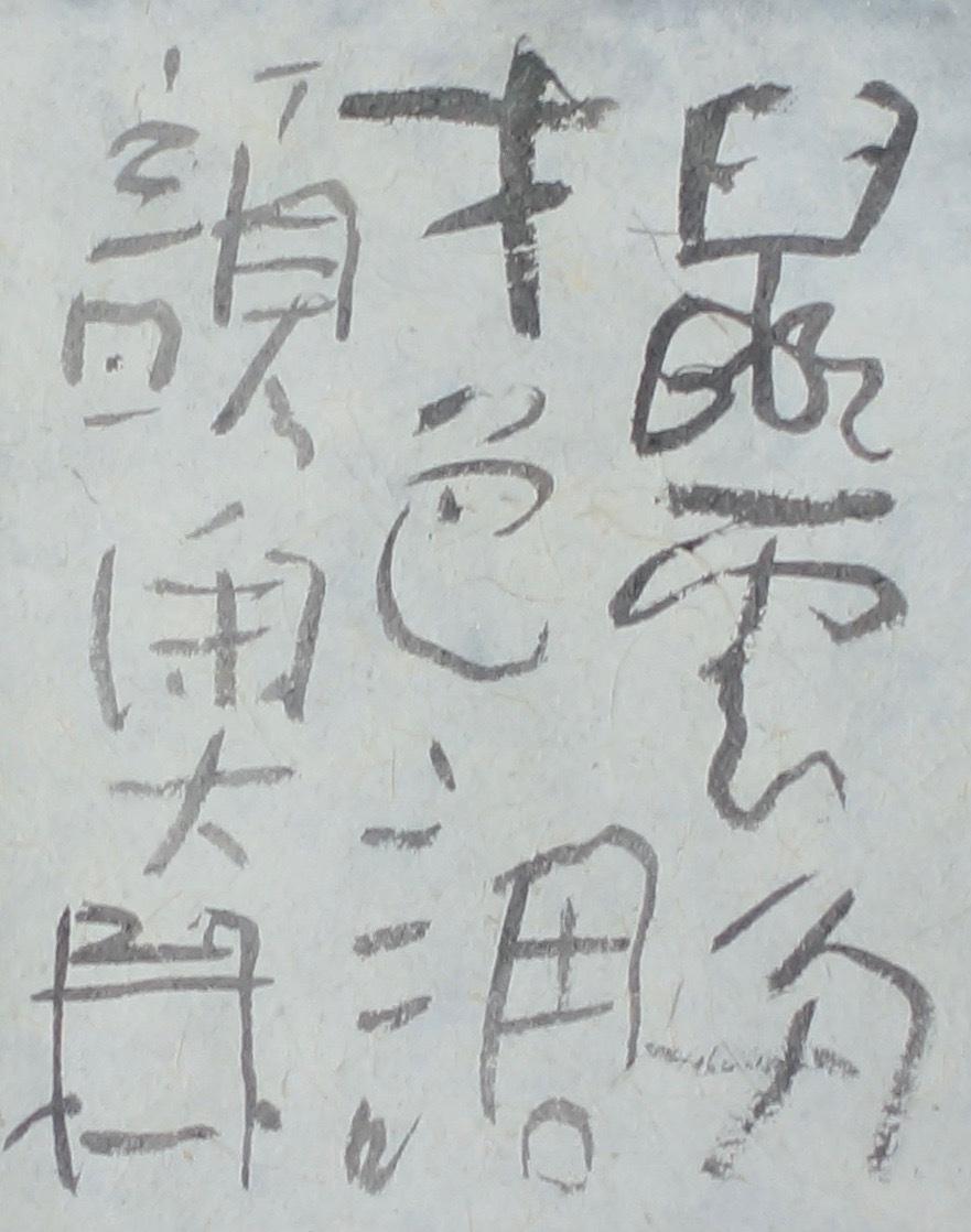 朝歌1月28日_c0169176_08133464.jpeg