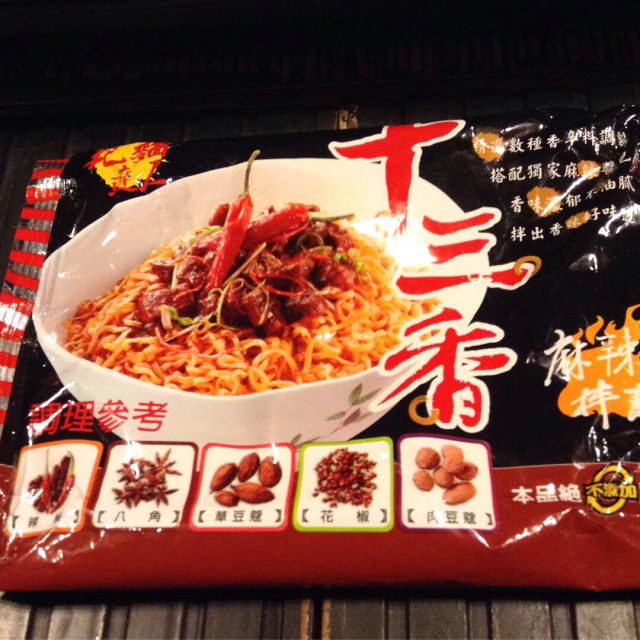 台湾の絶品インスタント麺 「十三香麻辣拌麺」_a0334793_23264197.jpg
