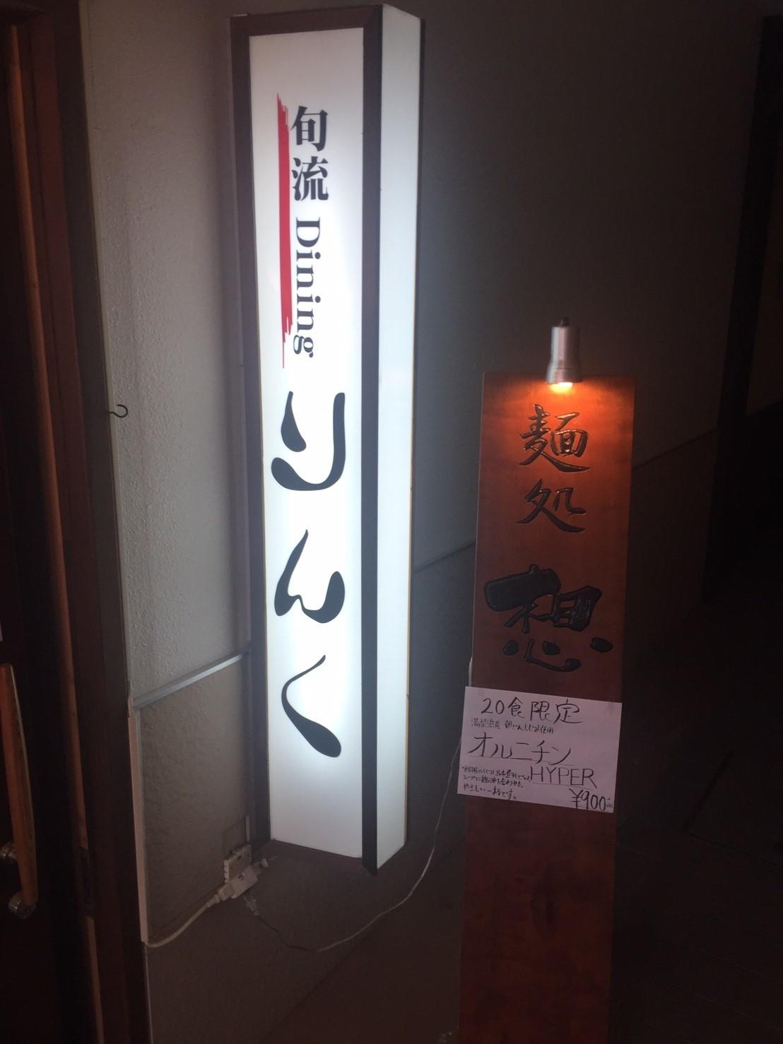 ラーメン放浪記 44_e0115904_03314674.jpg