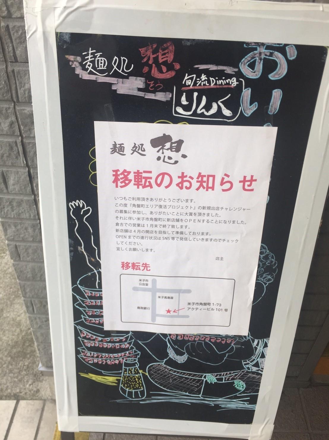 ラーメン放浪記 44_e0115904_04135489.jpg