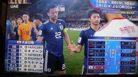 1/28(月) アジアカップ準決勝 イラン戦_a0059812_20125608.jpg