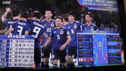 1/28(月) アジアカップ準決勝 イラン戦_a0059812_20125626.jpg