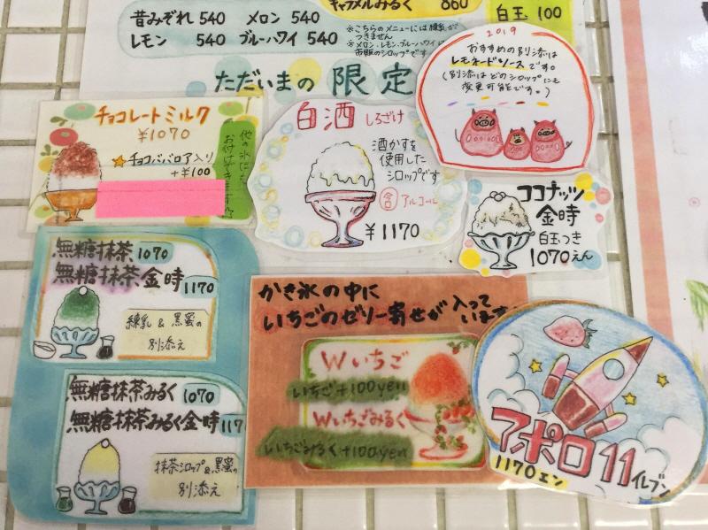 白酒のかき氷 【鵠沼海岸 Kohori-noan 埜庵(のあん)】_b0153224_22474809.jpg