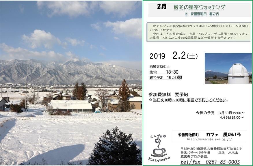 2月の星空ウォッチングのお知らせ_a0212730_19072057.jpg