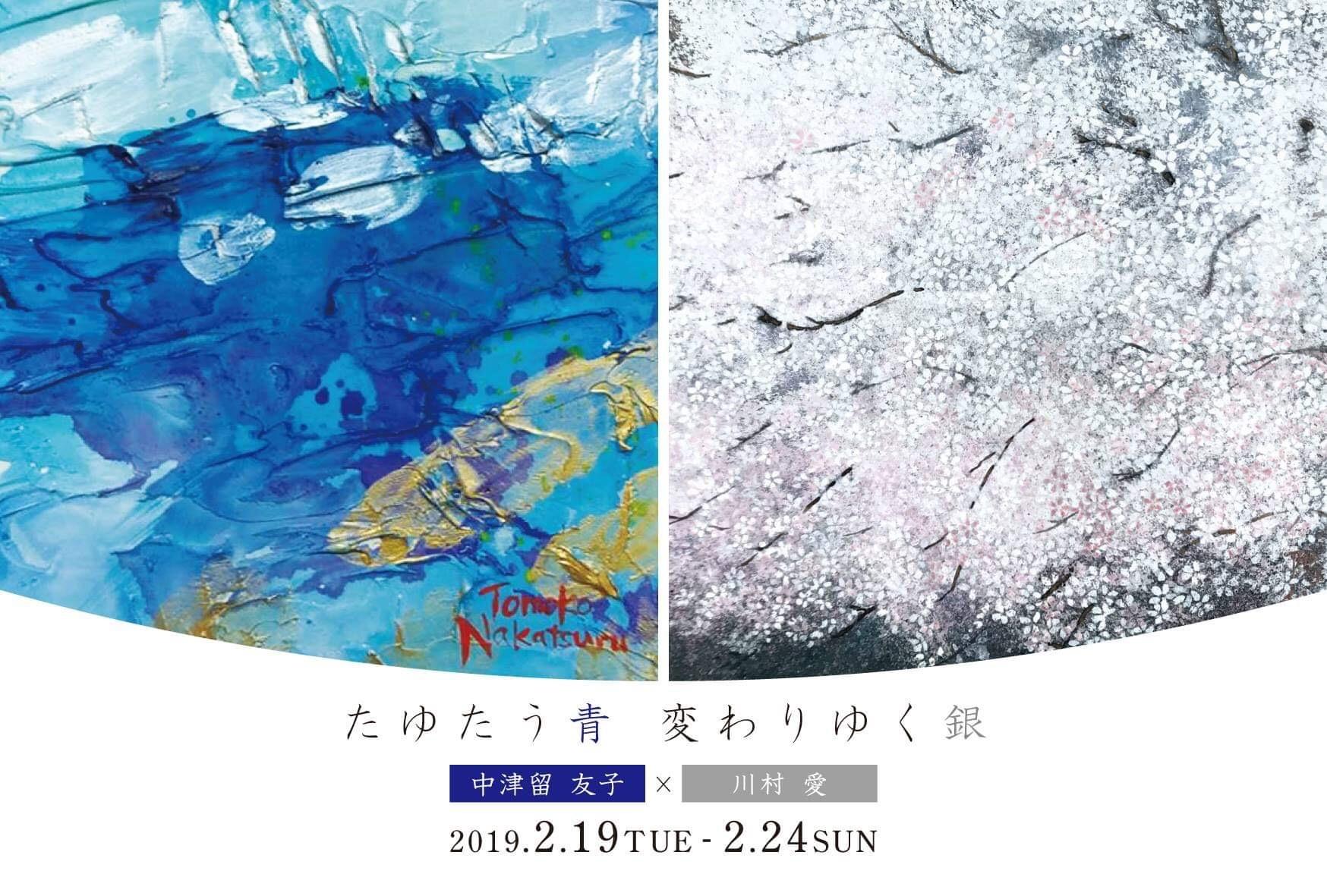 たゆたう青 変わりゆく銀_b0233937_23060759.jpeg