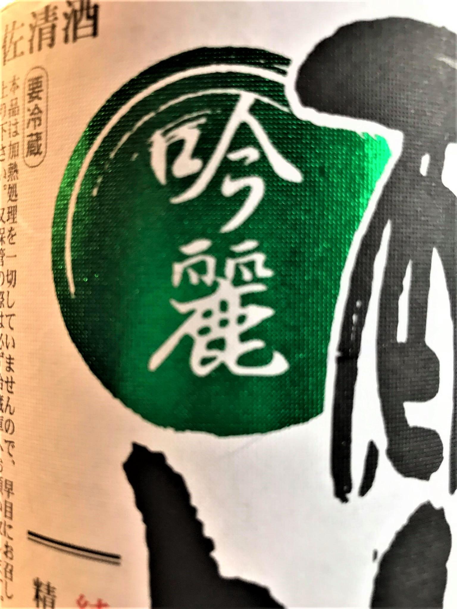 【日本酒】酔鯨 新酒搾りたて 吟麗 純米吟醸 未濾過すっぴん生原酒 限定 新酒30BY_e0173738_14272371.jpg