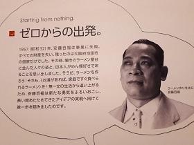 【カップヌードルパ-ク】_e0093046_12021179.jpg