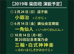2019年柴田稔 演能予定