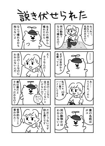 変な生き物の漫画【第三話】_f0346353_18331531.jpeg