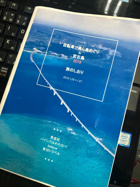 自転車で美島めぐりin宮古島2019に参加_d0197762_12070514.jpg