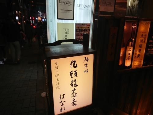 神楽坂 九頭龍蕎麦 はなれ で記念日ディナー_c0100865_22350096.jpg