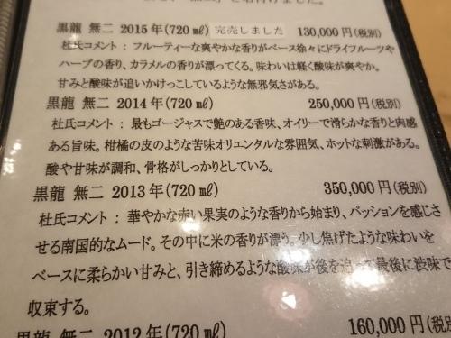 神楽坂 九頭龍蕎麦 はなれ で記念日ディナー_c0100865_22383502.jpg