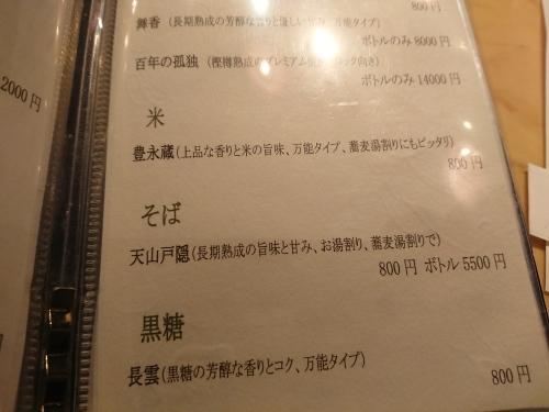 神楽坂 九頭龍蕎麦 はなれ で記念日ディナー_c0100865_22444412.jpg