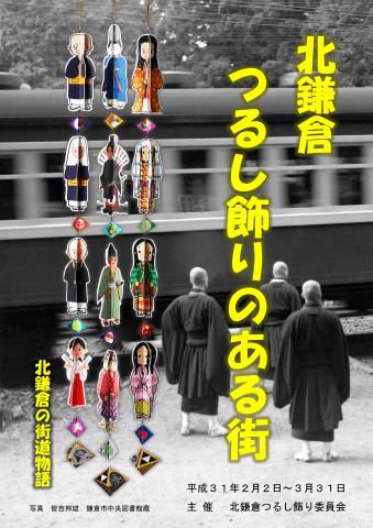 第8回「北鎌倉つるし飾りのある街」は2・2~3・31まで_c0014967_21001001.jpg