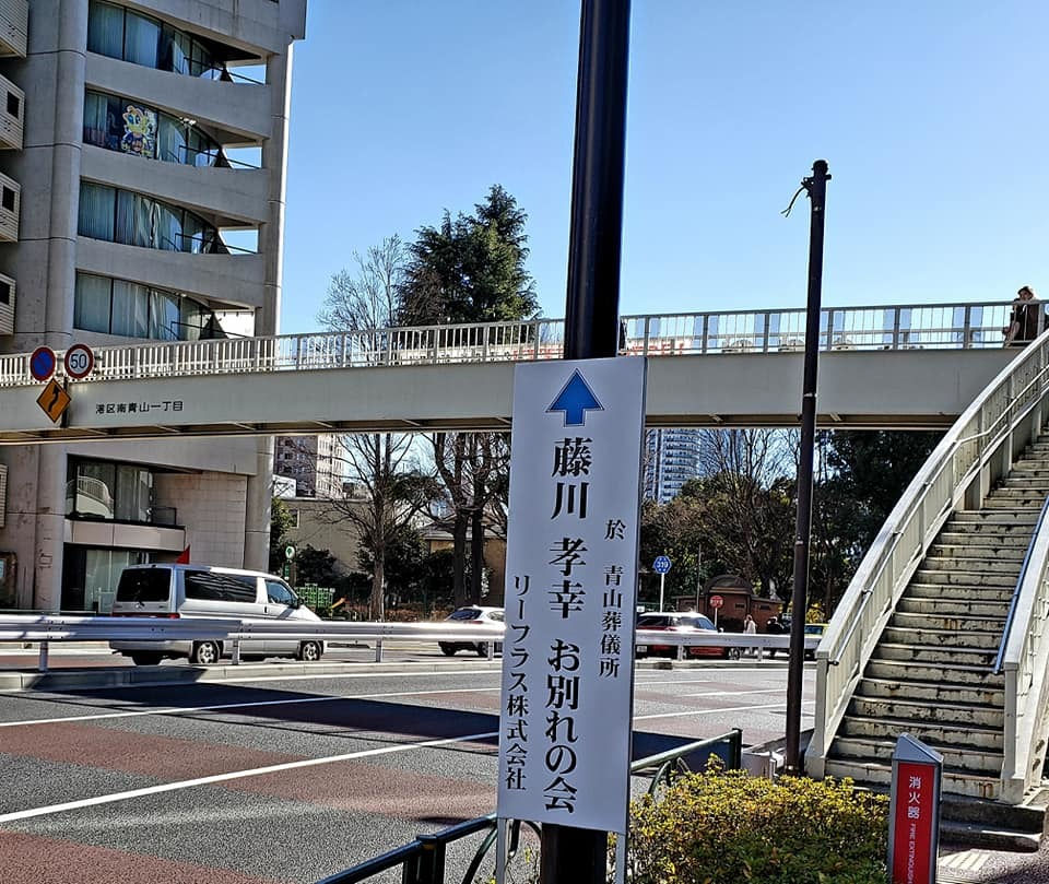 藤川孝幸さん天国で待っててくださいね😃またゆっくり飲みましょう!_c0186691_10244765.jpg