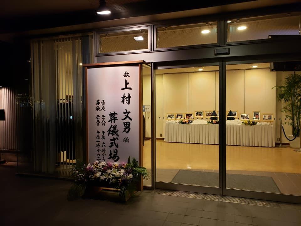 藤川孝幸さん天国で待っててくださいね😃またゆっくり飲みましょう!_c0186691_10294038.jpg