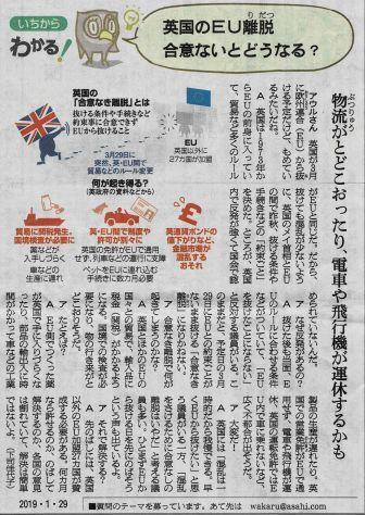 2019年1月29日  沖縄県人会新年会に関東地区工業高校同窓会参加 その1  つくば市上の室土浦電子水道管引込み工事 _d0249595_10041097.jpg