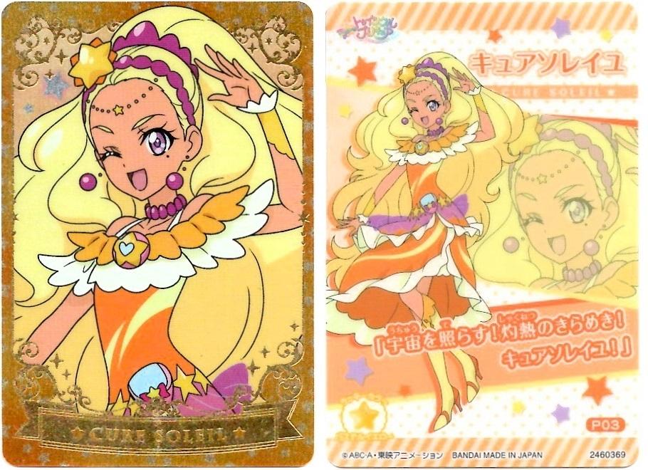 【開封レビュー】スター☆トゥインクルプリキュア キラキラカードグミ_f0205396_16091722.jpg
