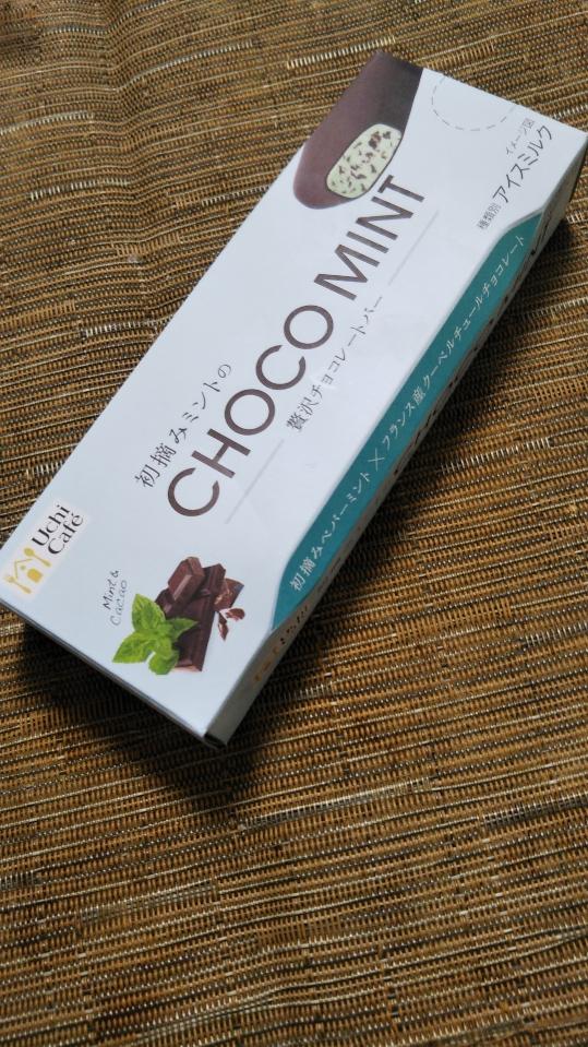 贅沢チョコレートバー 初摘みミントのチョコミント_f0076001_22233715.jpg