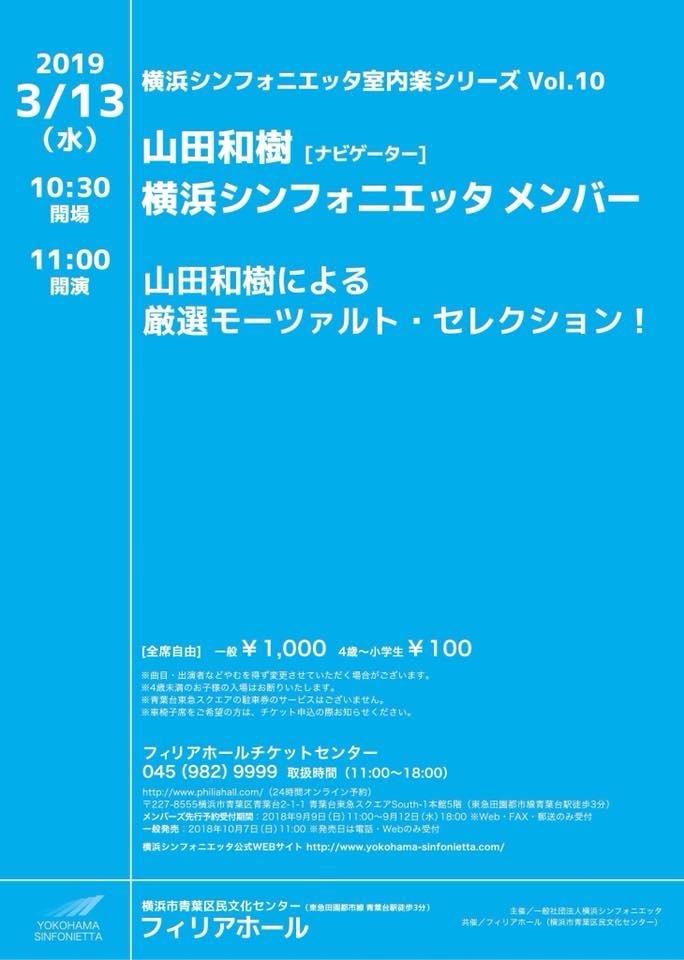横浜シンフォニエッタ室内楽シリーズvol.10_b0107403_10195690.jpeg