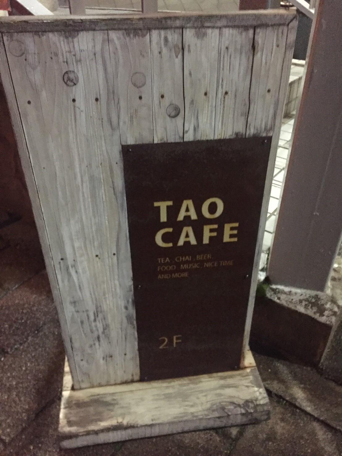 TAO CAFE にて夕食_e0115904_23454393.jpg