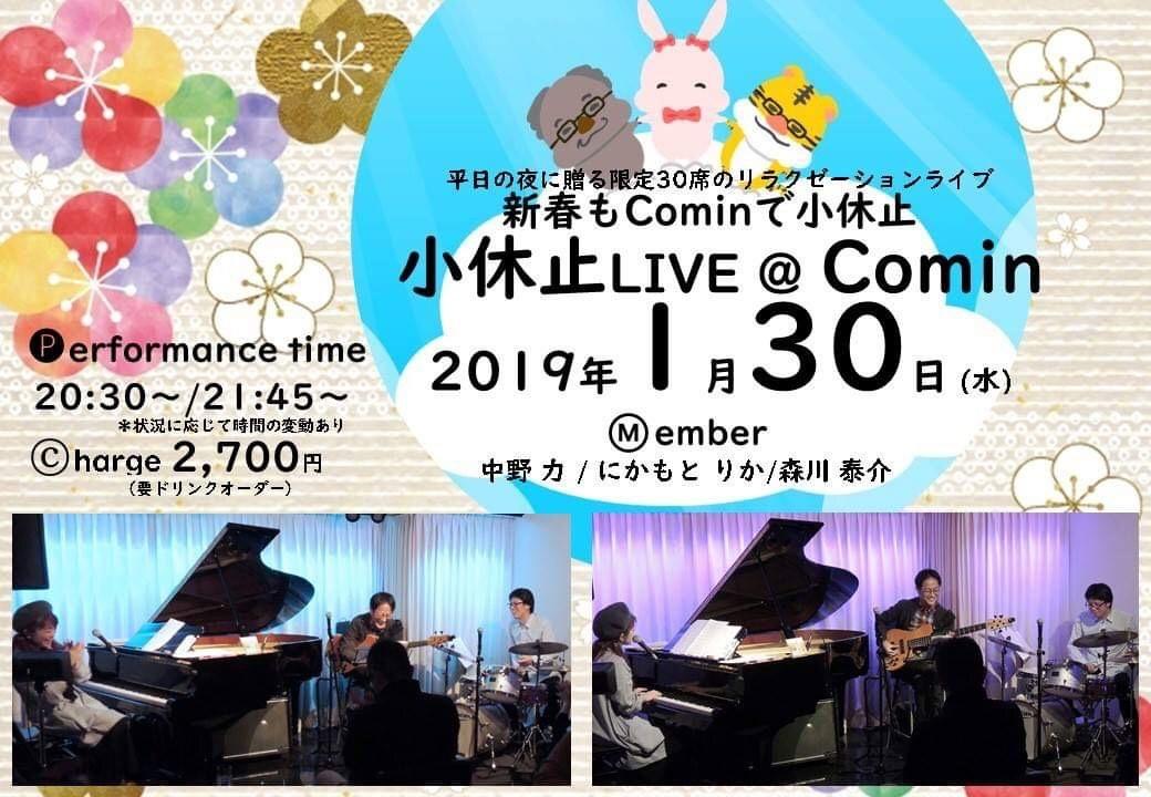 Jazzlive comin 広島  本日のライブ_b0115606_12380780.jpeg