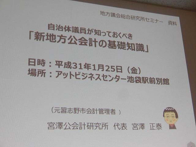 お祭りで買った「たこ焼き」と「亀」の比較が理解しやすかった「新地方公会計の基礎知識」研修in東京_f0141310_07583830.jpg