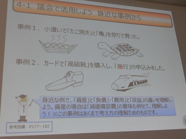 お祭りで買った「たこ焼き」と「亀」の比較が理解しやすかった「新地方公会計の基礎知識」研修in東京_f0141310_07584450.jpg