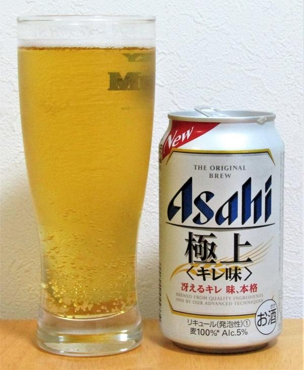 アサヒ 極上<キレ味>~麦酒酔噺その993~キレてないよ!_b0081121_06080365.jpg