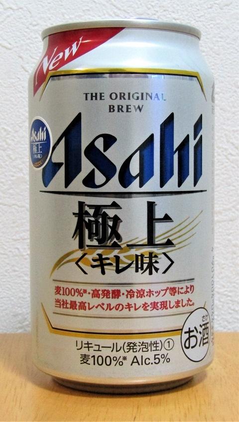 アサヒ 極上<キレ味>~麦酒酔噺その993~キレてないよ!_b0081121_06080980.jpg
