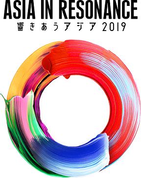 「響きあうアジア2019」: 日本と東南アジアの文化交流事業を幅広く紹介する祭典 6月~7月_a0054926_20121111.png