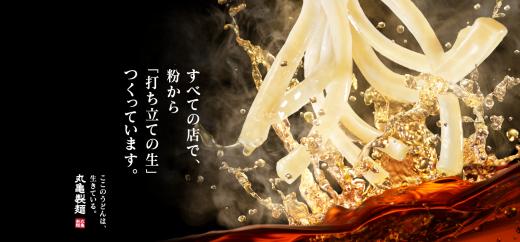 【参加者募集】2月12日(火)麺匠に学ぶうどん!_b0054027_19142635.png