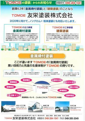 広告チラシ3_e0164638_09213586.jpg