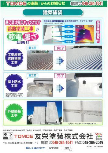 広告チラシ3_e0164638_09215075.jpg