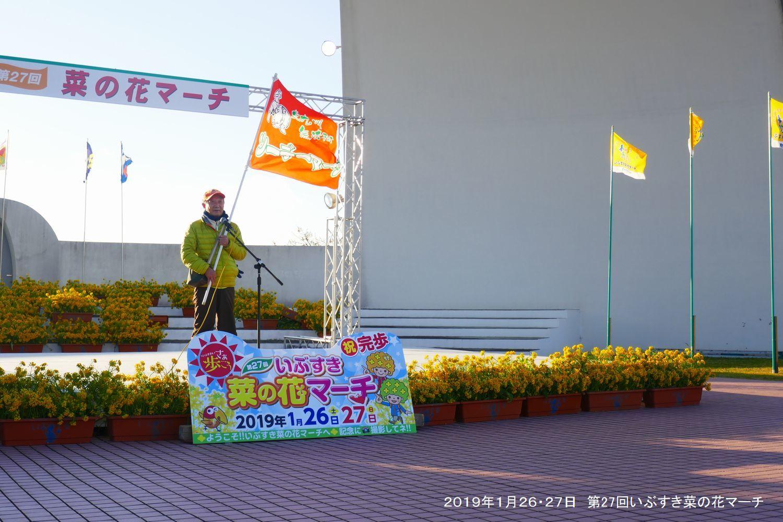 2019年1月26・27日 いぶすき 菜の花マーチ_d0389843_08475949.jpg
