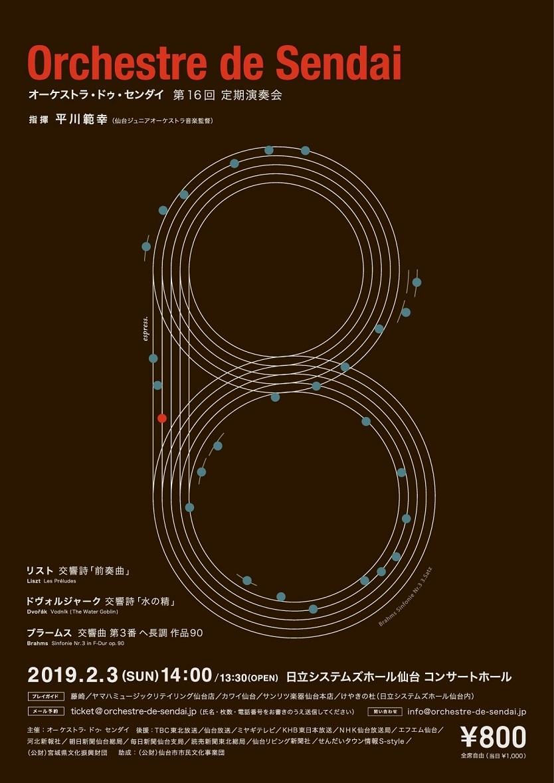 【宣伝】Orchestre de Sendai 第16回定期演奏会のお知らせ_b0206845_15380344.jpg