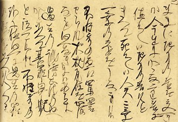 Gosho 転重軽受法門 Lightly Receiving a Heavy Sin of Previous Life_f0301354_21222280.jpg