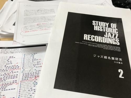 2019-01-30 『ジャズ超名盤研究 2』_e0021965_17183441.jpeg