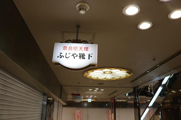あべのベルタ 再訪 その1 (大阪市阿倍野区)_c0001670_21223647.jpg