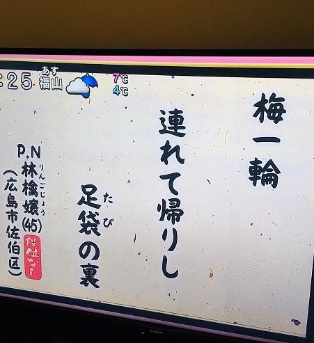 広テレ俳句道場 大賞に選ばれました_d0327373_18561373.jpg
