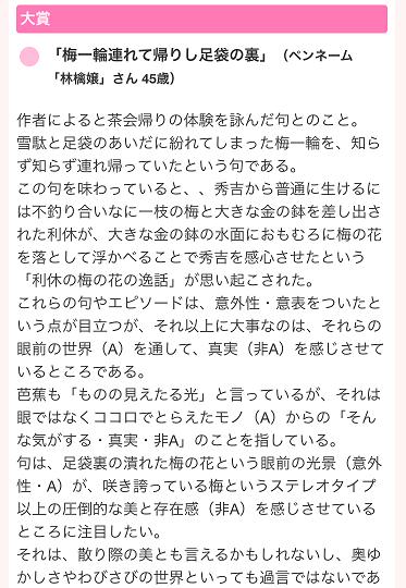広テレ俳句道場 大賞に選ばれました_d0327373_19022283.png